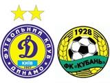 Сегодня «Динамо» сыграет с «Кубанью»