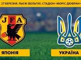 Япония — Украина: опрос на игрока матча