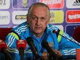 Михаил ФОМЕНКО: «Кто вам сказал, что сборная Испании будет немотивированной?» (ВИДЕО)