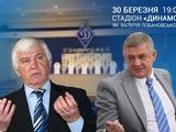 Завтра состоится встреча Владимира Мунтяна и Владимира Бессонова с болельщиками