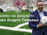Трава Андрея Павелко — как глава ФФУ создал себе бизнес на бюджете (ВИДЕО)