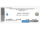 Приобретай билеты на матч «Динамо» — «Металлург» Д прямо на Dynamo.kiev.ua!
