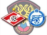 Самый дешевый билет на матч «Зенит» — «Спартак» — $100