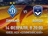 Билеты на игру Лиги Европы «Динамо» — «Бордо» ждут вас!