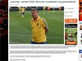 «Шахтер» пожелал Олегу Блохину скорейшего выздоровления