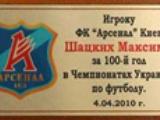 Рабинович вручил Максиму Шацких «Золотой мяч»