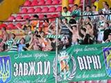 Львовские фанаты все-таки едут в Одессу