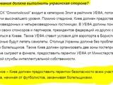 Павелко: Киев должен предоставить УЕФА гарантии безопасности