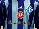 В Донецке «Динамо» сыграет в сине-голубой форме