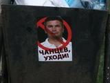 Фанаты «Зари» начали кампанию против Чанцева
