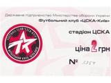 Киевский ЦСКА вернется на футбольную карту Украины?