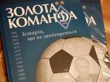 19 мая – презентация книги «Золотая команда»