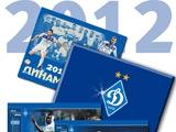 В продажу поступил официальный календарь «Динамо» на 2012 год