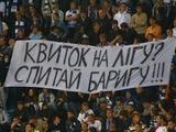 Билет на Лигу — спроси барыгу, или Кто создал ажиотаж на матч «Динамо» — «Фиорентина»?