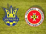 Украина (U-21) - Мальта (U-21) - 1:0
