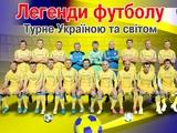 """""""Кубок Легенд"""" летит в Украину!"""