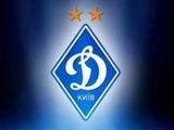Заявление ФК «Динамо» (Киев)
