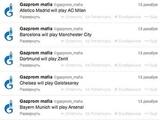 Результаты жеребьевки 1/8 финала ЛЧ в «Газпроме» знали еще три дня назад?