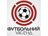 «Футбольному уик-энду» - зарубежного ведущего!