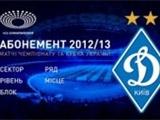 «Динамо» начало продажу абонементов на сезон 2012/13