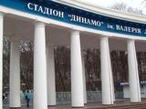 «Динамо» призывает болельщиков поддержать «Динамо U-19» в матче с «Интером»