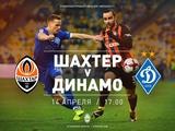 На матче «Шахтер» — «Динамо» ожидается аншлаг