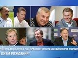 Тренерская сборная поздравляет Игоря Суркиса с Днем рождения!