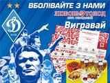 Итоги очередной паб-викторины на dynamo.kiev.ua