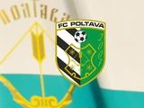 «Полтава» официально подтвердила роспуск команды