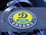 Динамо трансферное