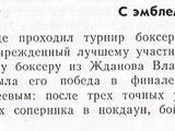 Столярский украинского бокса?!