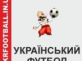 Журналисты газеты «Український футбол» объявили забастовку