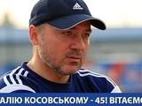 Григорий Суркис поздравил Виталия Косовского с 45-летием