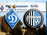 «Динамо U-21» — «Олимпик U-21» — 4:2. Обзор, ВИДЕО
