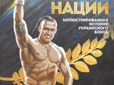Мастер-класс от Александра Усика...