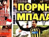 Греческая пресса: «АЕК стал жертвой колоссальной футбольной несправедливости»