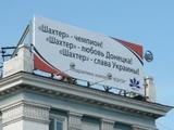 «Услышьте Донбасс!..» Версия «Шахтера»