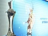 Жеребьевка полуфинала Кубка Украины: «Динамо» сыграет с «Днепром-1»