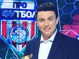 Игорь Цыганик: «Лично я буду болеть за «Ливерпуль» и за Салаха»