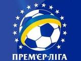 Украинская Премьер-лига вошла в десятку самых дорогих в Европе