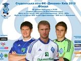 Не пропустите! 29 мая — финал Студенческой футбольной лиги ФК «Динамо» Киев 2013