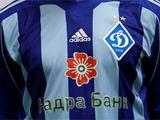 «Динамо» сыграет против «Черноморца» в новой форме