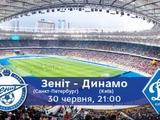 «Зенит» — «Динамо»: стартовые составы команд