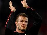 Бекхэм благодарен болельщикам «Манчестер Юнайтед» за теплый прием
