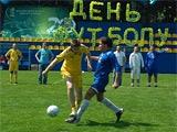 Сегодня — День футбола!