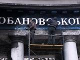 """Юрий ПИХТОВНИКОВ: «Через три недели колоннада стадиона """"Динамо"""" будет полностью восстановлена»"""