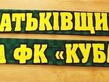 Официальное фан-движение ФК «Кубань» открестилось от заявления в поддержку Украины