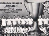 Суркис, Газзаев и Милевский поздравили «Динамо»-75 с 35-летием завоевания Кубка Кубков