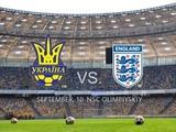 НСК «Олимпийский» обратился к болельщикам матча Украина – Англия