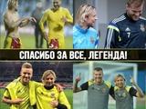 Андрей Ярмоленко: «Спасибо за всё, легенда!» (ФОТО)